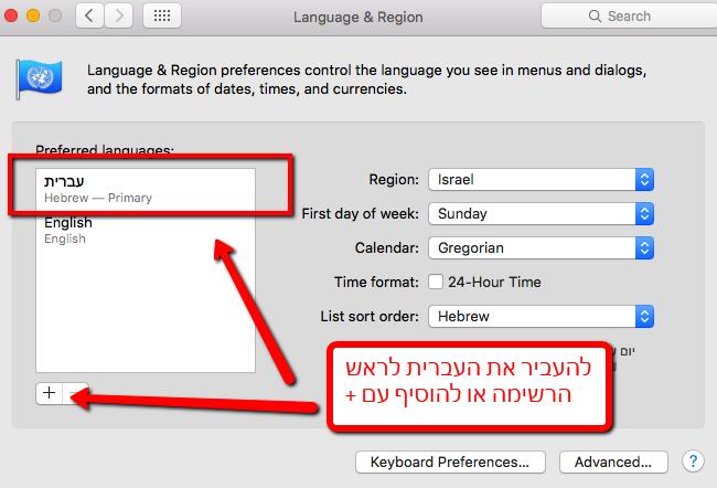 הוספה עברית תפריטים